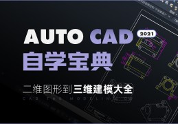 《CAD2021自学宝典 ——二维图形到三维建模大全》