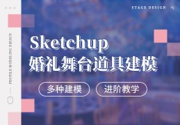 异形建模《Sketchup婚礼舞台道具建模》【案例实操】