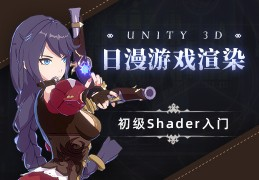 Unity 3D-日漫风游戏卡通渲染入门基础教程【基础 实例】
