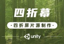 Unity 3D-四折幕片源制作教程