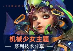 【免费分享】机械少女主题系列技术分享