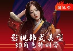 【国际营】影视韩式美型3D角色特训营