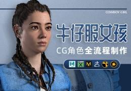 CG女性角色《牛仔服女孩》视觉开发全流程制作