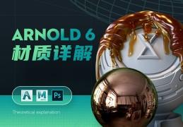 Arnold 6材质详解-硬核的材质教程【理论知识】