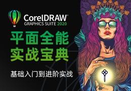 《CorelDRAW2020全能实战宝典》基础到进阶教学/海报/包装/印刷【案例实操】