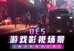 UE5游戏影视场景概念系统特训营