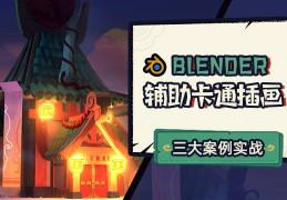 Blender三维辅助Q版卡通插画绘制全流程教学