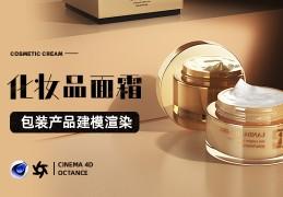 C4D+OC包装产品《化妆品面霜》建模渲染