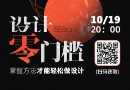 【免费直播】设计零门槛-新丑风格商业海报