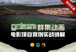 Golaem集群动画-电影项目案例实战讲解