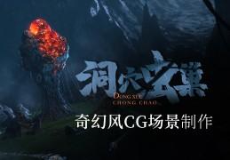 奇幻CG场景《洞穴虫巢》静帧制作流程