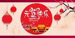 2017中国风元旦快乐
