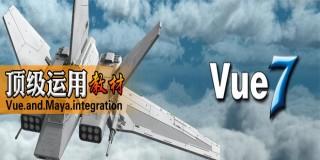 Vue.and.Maya.integration頂級運用教材