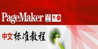 PageMaker中文标准教程
