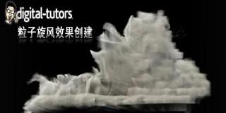 粒子旋风效果创建-Digital tutors