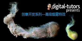 Digital Tutors创意开发系列—高级烟雾特效