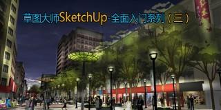 草图大师SketchUp-全面入门系列(三)