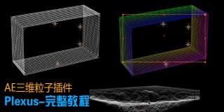 AE三维粒子插件—Plexus完整教程