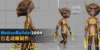 MotionBuilder2009行走动画制作
