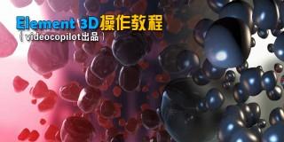 Element 3D操作教程