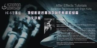 AE顶级影视后期特效制作教程初级篇
