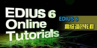 EDIUS6高級調色教程