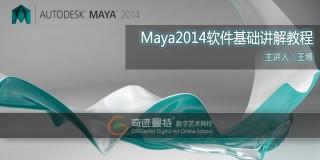 Maya2014软件基础讲解教程