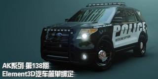 AK系列第138期 Element3D汽车简单绑定