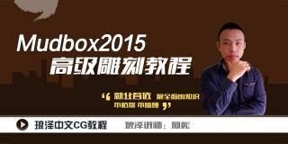 Mudbox2015基础入门