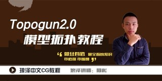 topogun2.0基础入门教程