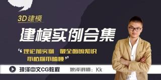 琅泽Kk 3Dmax2014建模实例
