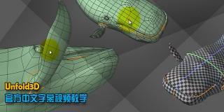 Unfold 3D官方中文视频教程