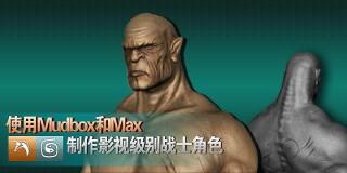 用Mudbox和Max制作影視級別戰士角色