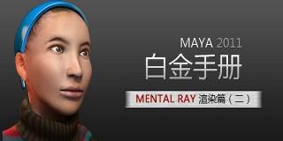 MAYA 2011白金手册-MENTAL RAY渲染篇(二)