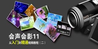 会声会影11从入门到精通视频教程(二)