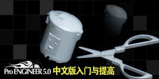 Pro ENGINEER 5.0中文版入门与提高