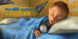 Maya易经 mental ray渲染技术与原理 (一)