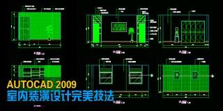 AUTOCAD 2009室内装潢设计完美技法