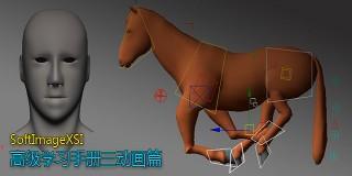 SoftImageXSI高级学习手册三动画篇
