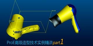 ProE高级造型技术实例精讲part1