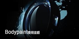 bodypaint使用流程龙8国际