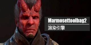 Marmoset toolbag2渲染引擎