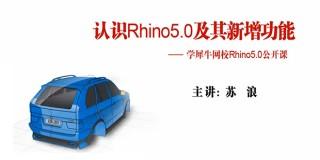 Rhino 5.0快速入門基礎課程