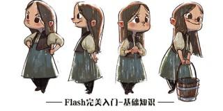 Flash完美入门-基础知识