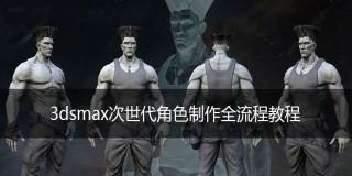 3dsmax次世代角色制作全流程教程