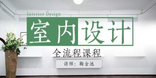 精品教程-室内设计全流程(免费试看)