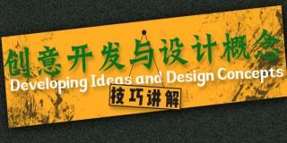 创意开发与设计概念技巧讲解
