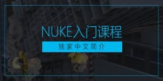 nuke入门课程(独家中文简介)