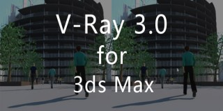 3dsMax中V-Ray 3.0渲染技术训练教程