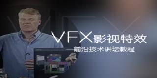 影视特效前沿技术讲坛教程(中文字幕)